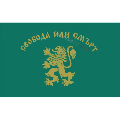 Знаме Свобода или Смърт 90 х 150 см.