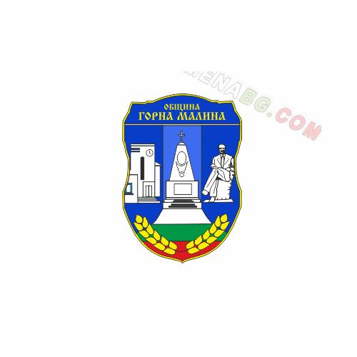 Знаме на Община Горна Малина 90/150 см.