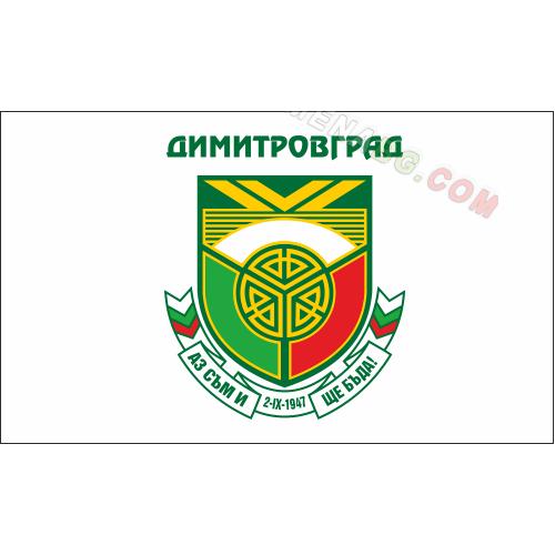 Знаме на Община Димитровград 90/150 см.