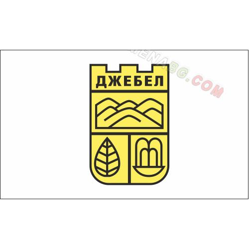 Знаме на Община Джебел 90/150 см.