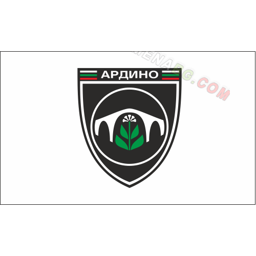 Знаме на Община Ардино 90/150 см.