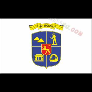Знаме на Община Две Могили 90/150 см.