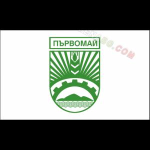 Знаме на Община Първомай 90/150 см.