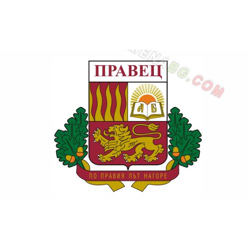 Знаме на Община Правец 90/150 см.