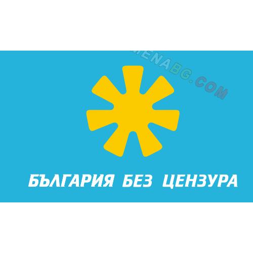 "Знаме на ""България без цензура"" 90/150см."
