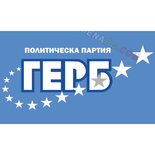 Знаме на ПП ГЕРБ 90/150см.