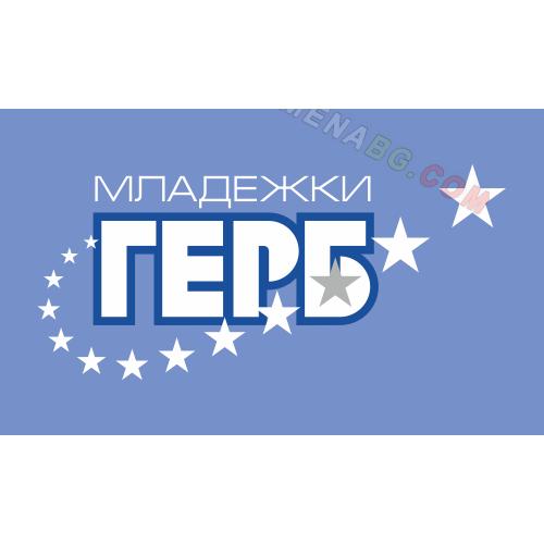 Знаме на младежката организация на ГЕРБ 90/150см.