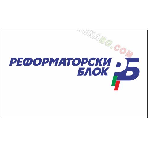 "Знаме на ""Реформаторски блок"" 90/150см."