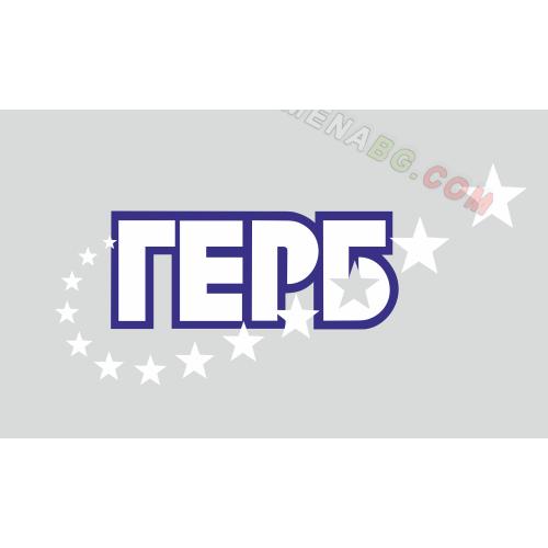 Знаме на ГЕРБ 90/150см.