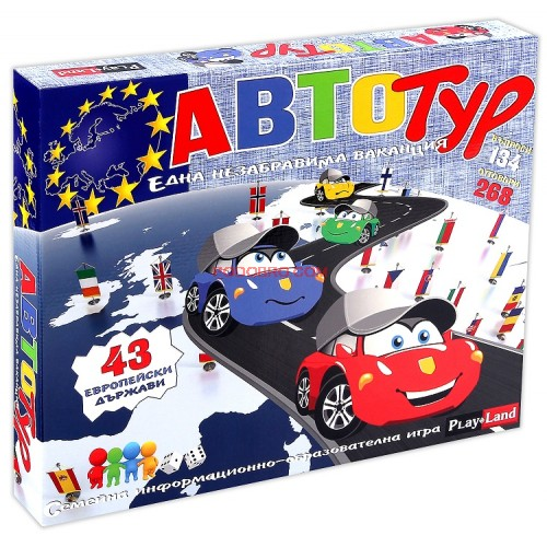 АвтоТур  - занимателна игра