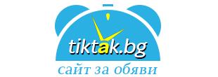 Tiktak.bg Тик-так Безплатни обяви
