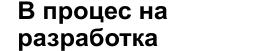 Tiktak.bg Тик-так Ваучери за подарък